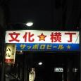 仙台:文化横丁