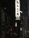 yakitori3